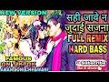Dj Raj kamal basti || Sahi jave na judai SajNa Love Vibration song || Dj Raj kamal Basti love songs