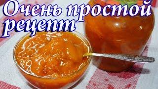 абрикосовое варенье - простой рецепт