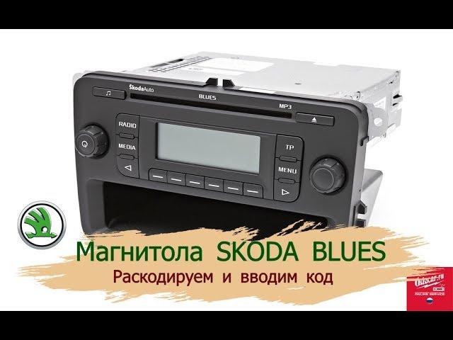Раскодируем и вводим код в магнитолу Skoda/Volkswagen Blues