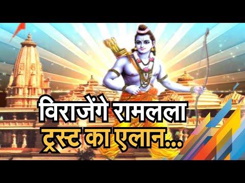 Ram Mandir Trust: राम मंदिर ट्रस्ट में इन 15 सदस्यों के नाम