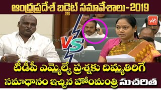 Home Minister Sucharitha Counter to TDP MLA Velagapudi | Ap Assembly Budget Sessions 2019 | YOYO TV