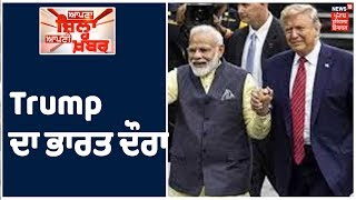 Donald Trump ਦਾ ਭਾਰਤ ਦੌਰਾ ,ਟਰੰਪ ਦੇ ਸਵਾਗਤ ਲਈ ਭਾਰਤ ਤਿਆਰ Modi | Khabra Punjab Toh