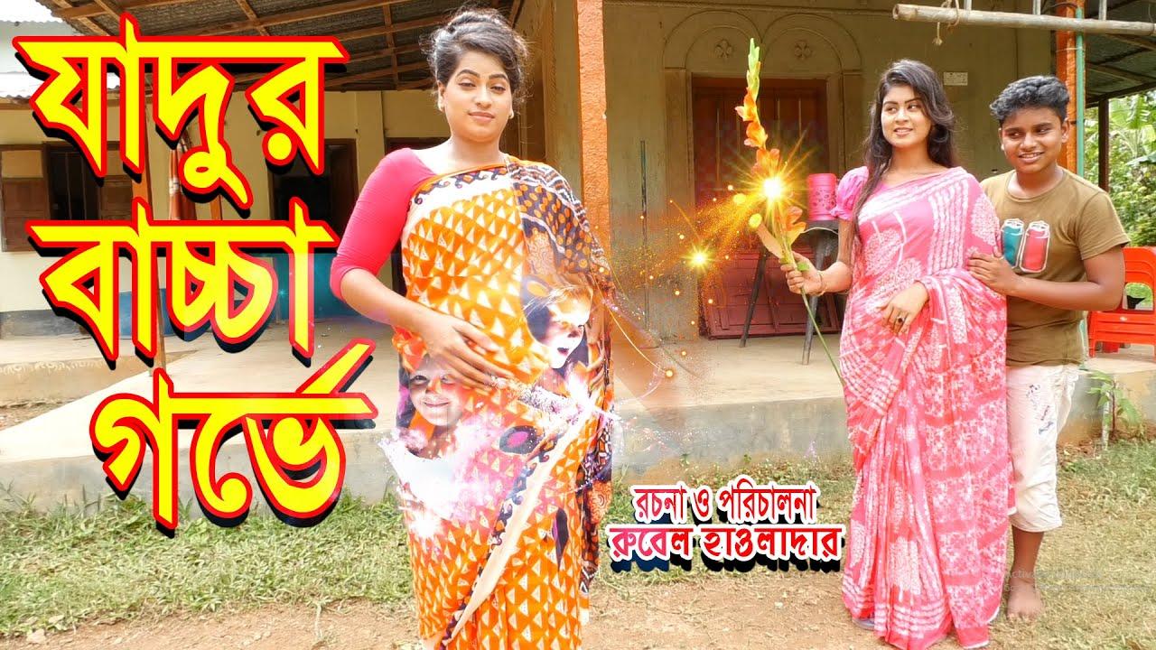 যাদুর বাচ্চা গর্ভে   jadur baccha gorve   জীবন মুখী ফিল্ম   অনুধাবন । অথৈ   onudhabon  MBT bangla tv