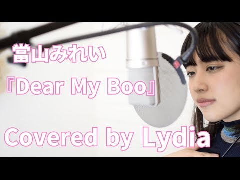 當山みれい『Dear My Boo』Covered by Lydia清水翔太『My Boo』アンサーソング