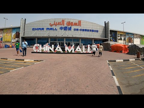 China mall In Ajman UAE || China mall best shopping centre