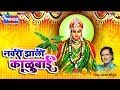 Navri Jhali Kalubai | Top 10 Kalubai  Devi Songs - Marathi Songs By Chhagan Chougule video