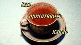 Как приготовить какао. How to make chocolate.(Как приготовить какао на молоке. (300мл. молока, 2ст.л. сахара, 2ст.л. какао) How to cook the cocoa milk. (300 ml. Milk 2st.l. sugar, cocoa 2st.l.), 2015-11-18T19:38:27.000Z)