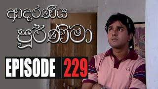 Adaraniya Purnima | Episode 229 28th June 2020 Thumbnail