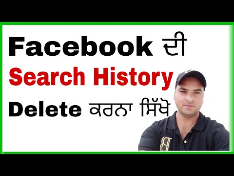 Facebook search history kaise delete kare | Punjabi Video | how to clean fb search history