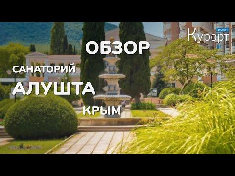 "Обзор санатория ""Алушта"", Крым"