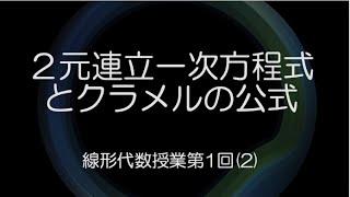 第1回(2) 2元1次連立方程式とクラメルの公式