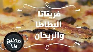 فريتاتا البطاطا والريحان - ديما حجاوي