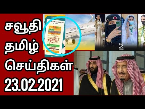 Saudi Tamil News | Saudi To Ind Travellers New rule Expats | JAFFNA TAMIL TV | Saudi Exchange Expats