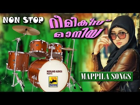 Non Stop Remix Mappila Songs | Remix Maniya | Malayalam Old Mappila Pattukal Non Stop