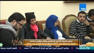 مساء القاهرة - تقرير - رئيس مدينة الانتاج الاعلامي يعقد مؤتمر لعرض ما تحقق فى 2015 و خطة 2016