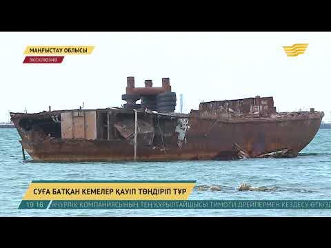 Каспийге батқан кемелерден теңіздегі су көліктері қозғалысына қауіп төнді