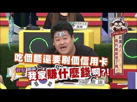 2015.06.08大學生了沒完整版 外國人看台灣人!