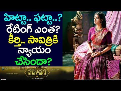 Mahanati Review| Mahanati Rating| Mahanati Public Talk| Keerthy Suresh| Samantha| Nag Ashwin| Cinema