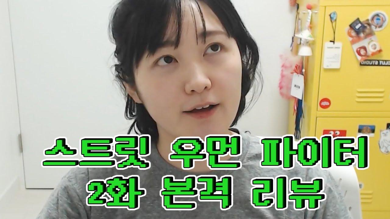 스트릿우먼파이터 2화 본격 리뷰