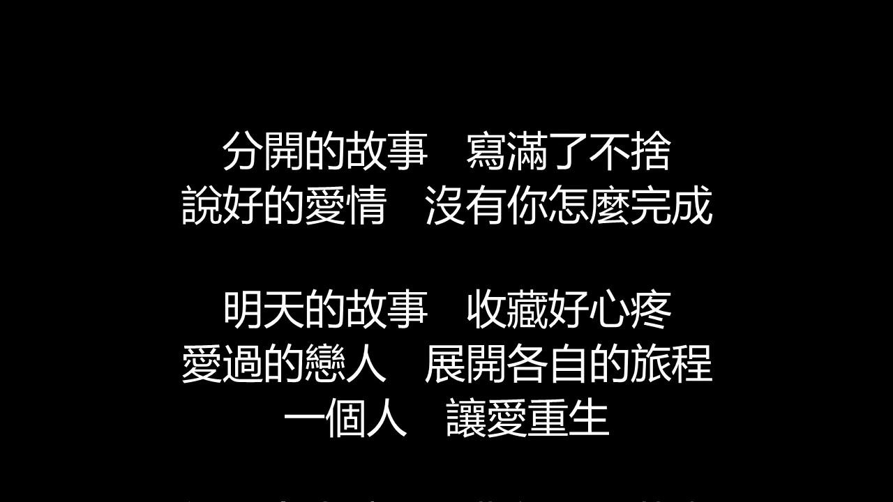 F.I.R./飛兒樂團 - 讓愛重生(歌詞版) - YouTube