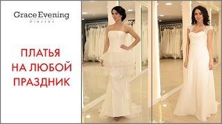 Элегантные свадебные платья со шлейфом | Купить в свадебном салоне Москва