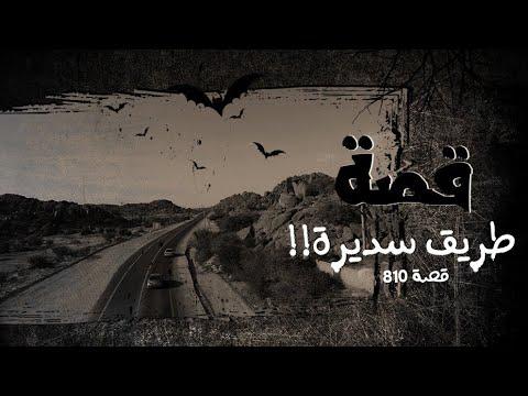 Download 810 - قصة طريق سديرة!!