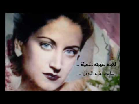 Asmahan songs HD   اسمهان  -  دخلت مرة في جنينة