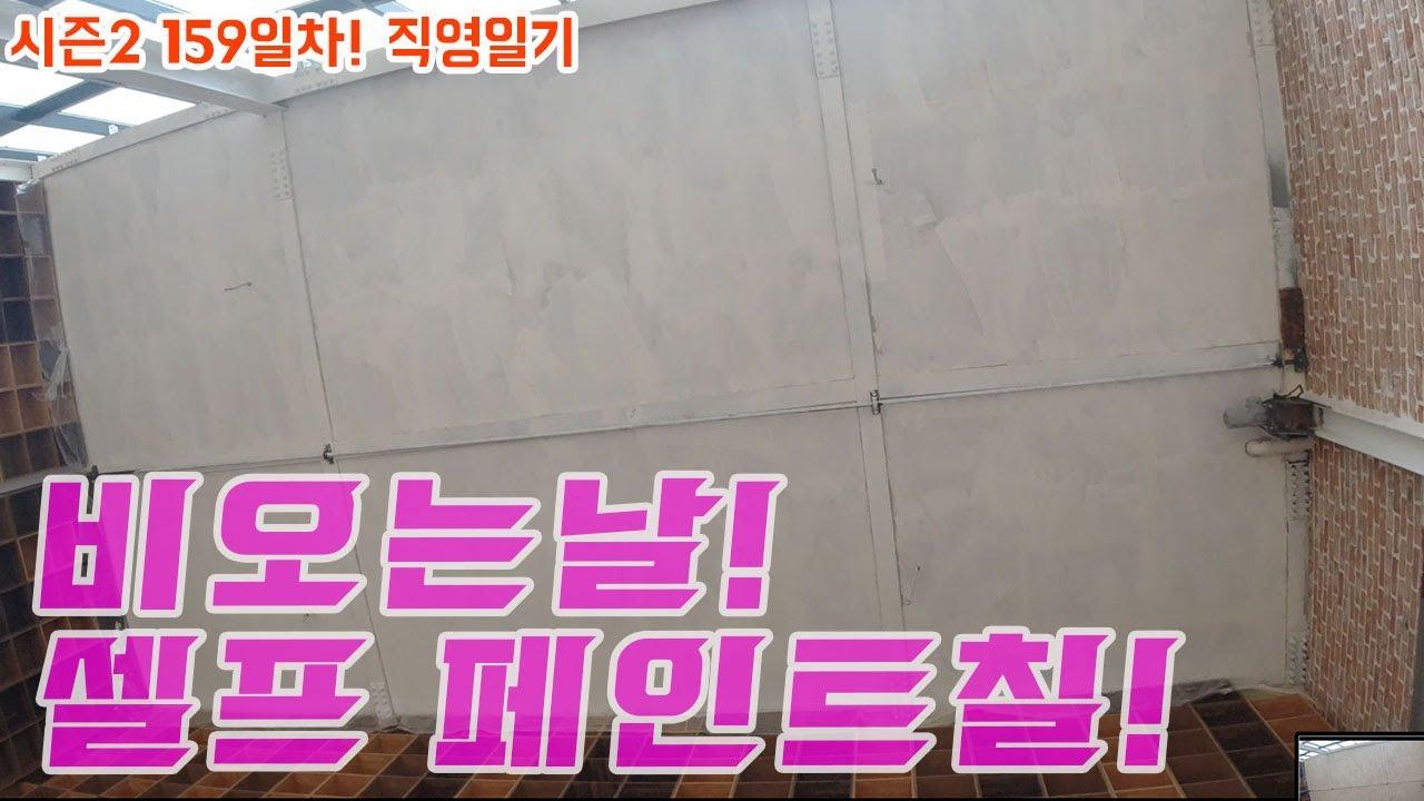 [1일1영상 100일챌린지 159일차]시즌2! 셀프 페인팅! 상가에 페인트 칠하기~