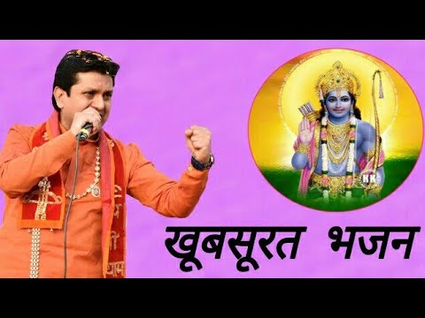 राम सुनलो मेरी बात तुम गोर से | Best Bhajan | Mukesh Bagda | Naresh Musical Group Delhi