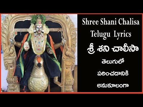 Shree Shani Bhagavan Chalisa in Telugu Lyrics I Shani Dosham I Khyati Devotional