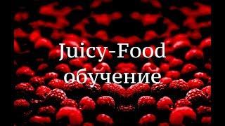 Обучение JuicyFood оформление заказа, создание сделки