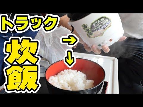 トラック飯トラックで米を炊いてカレーを食うボッツベーヤン