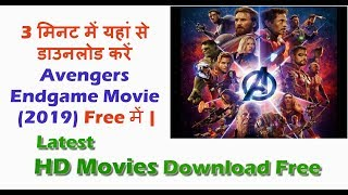 Gambar cover How To Download Avengers Endgame Movie (2019) in Hindi Free | Avengers Endgame 2019