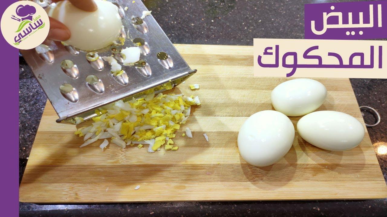 جديد البيض المبشور? رمضان 2020 ستعشقينه بعد معرفتك هذه الطريقة العبقرية ?مطبخ ساسي
