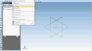Базовые приемы работы в Компас 3D v11 часть 1 (33/49)