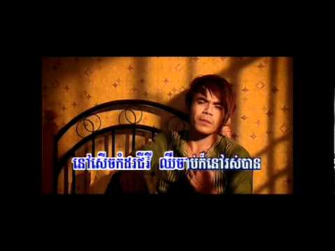 Chhir Jap Kor Nov Rous Ban (karaoke)