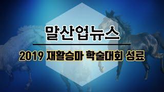 20190420 말산업뉴스  2019 재활승마 학술대회…