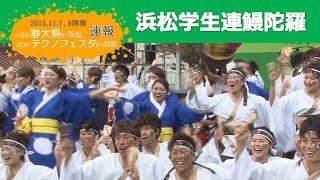 華麗なる浜松学生連鰻陀羅!静大祭in浜松2015 速報 - 静岡大学