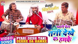 #Bikesh Sahay | प्यारी देश तनी देखे द हमके | Pyari Desh Tani Dekhe Da Hamake बिदेशीया गीत 2021