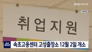 [단신] 고용센터 고성출장소 12월 2일 개소 2011…