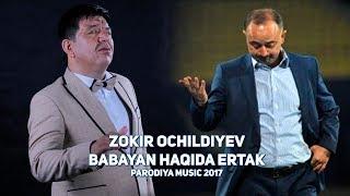 Zokir Ochildiyev - Babayan haqida ertak | Зокир Очилдиев - Бабаян хакида эртак (PARODIYA 2017)