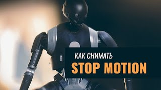Как сделать stop motion видео