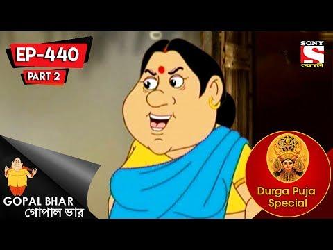 Gopal Bhar (Bangla) - গোপাল ভার - Episode 442 -  Durga Puja Special - 24th September, 2017