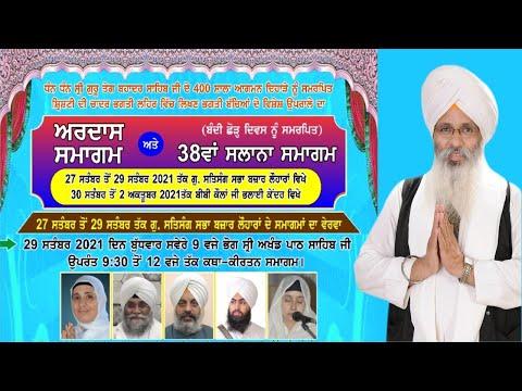 Day-3-Live-Now-38th-Salana-Samagam-Bhai-Guriqbal-Singh-Bibi-Kaulan-Ji-29-Sept-2021