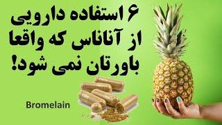 شش استفاده دارویی از آناناس که واقعا باورتان نمی شود