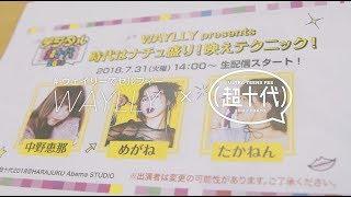 WAYLLY × 超十代 | Official Aftermovie(中野恵那、めがねちゃん、たかねんわーるど。)