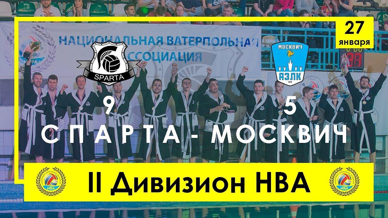 Водное поло. Чемпионат НВА. СПАРТА - МОСКВИЧ  - 27 января 2019