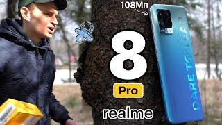 Realme 8 Pro 8/128GBb / КАМЕРА 108 МП! / КАК ОНИ ЭТО ДЕЛАЮТ?
