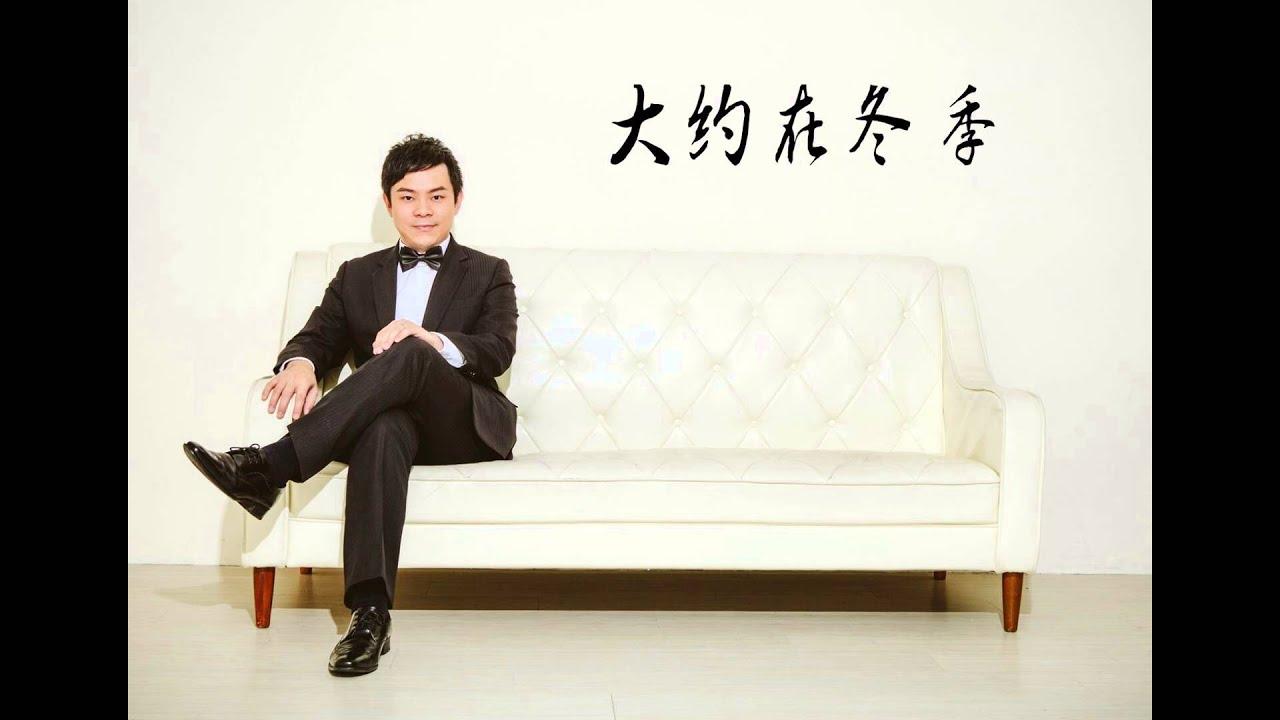 大約在冬季(Piano Solo:張穆庭) - YouTube