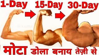 तेज़ी से डोला बढ़ाने का असल तरीका - How To Get Big Arms - MUCH FASTER!! (Triceps and Biceps)